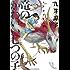 九井諒子作品集 竜のかわいい七つの子<九井諒子作品集 竜のかわいい七つの子> (ビームコミックス(ハルタ))
