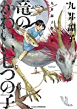 九井諒子作品集 竜のかわいい七つの子<九井諒子作品集 竜のかわいい七つの子> (HARTA COMIX)
