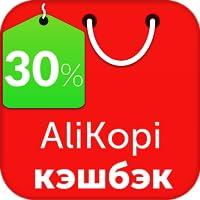 30% cashback on AliExpress