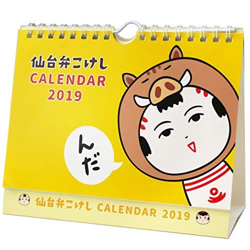 仙台弁こけしカレンダー2019