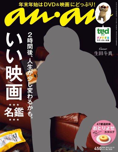 an・an (アン・アン) 2012年 12/19号 [雑誌]の詳細を見る