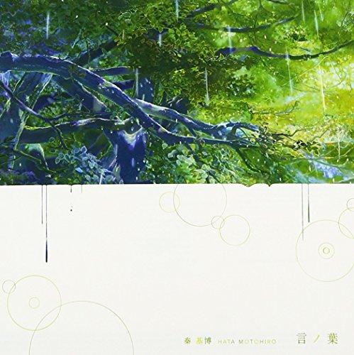 【言ノ葉/秦基博】新海誠監督アニメ「言の葉の庭」イメージソング!収録アルバム&歌詞の意味!コードもの画像