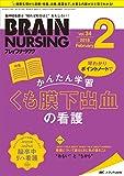 ブレインナーシング 2018年2月号(第34巻2号)特集:早わかりポイントノートでかんたん学習 くも膜下出血の看護