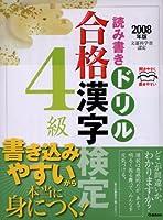 読み書きドリル合格漢字検定4級〈2008年版〉 (資格・検定V BOOKS)