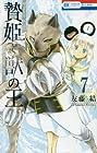 贄姫と獣の王 第7巻