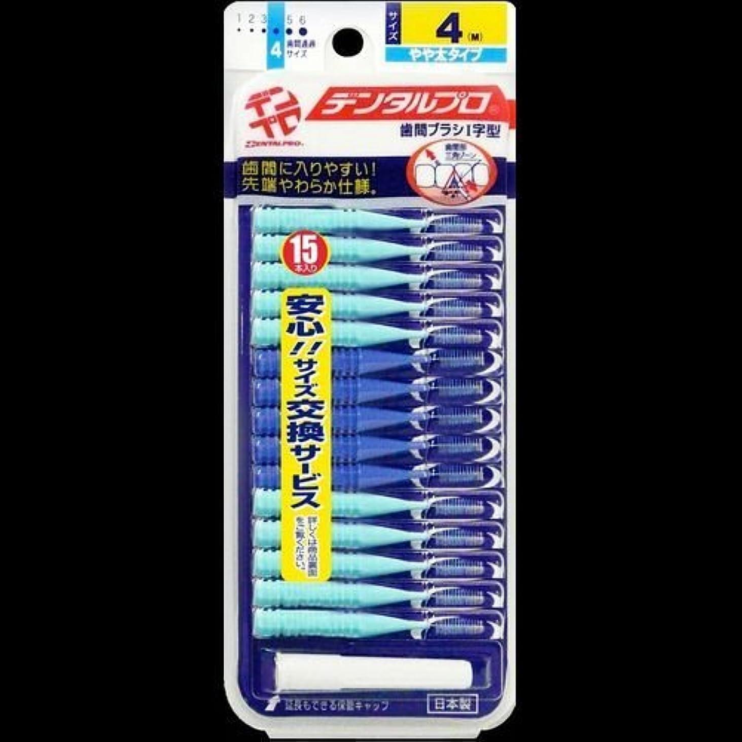 デンタルプロ 歯間ブラシ サイズ4M 15本入り ×2セット