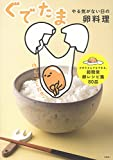 ぐでたま やる気がない日の卵料理【特製マグネット8個付き】