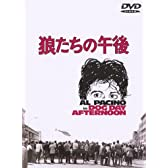 狼たちの午後 [DVD]