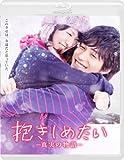 抱きしめたい -真実の物語- スタンダード・エディション[Blu-ray/ブルーレイ]