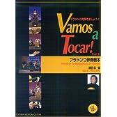 GG445 DVD併用/フラメンコ伴奏教本(3) フラメンコを弾きましょう! 瀬田彰・編