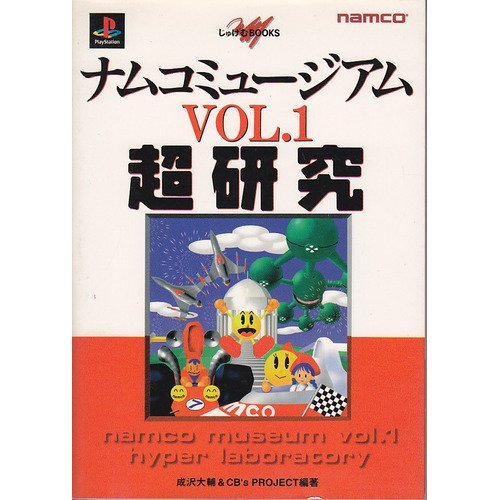 ナムコミュージアムVOL.1超研究 (じゅげむBOOKS)