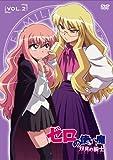 ゼロの使い魔 双月の騎士 Vol.2 [DVD]
