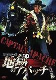 地獄のアパッチ HDマスター版[DVD]