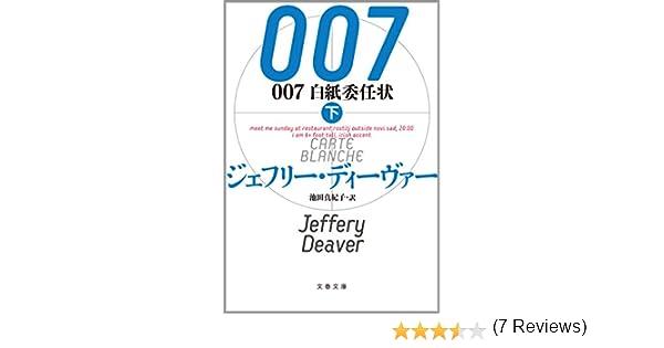 Amazon.co.jp: 007 白紙委任状...