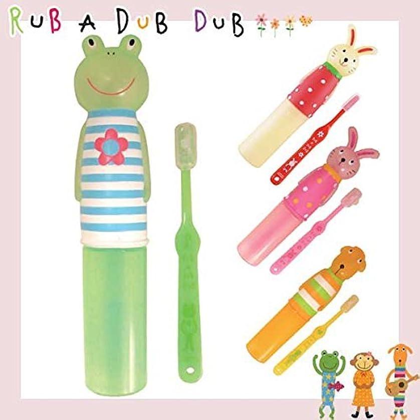 落胆する懐証拠510072/RUB A DUB DUB/R.ハブラシセット(カエル)/モンスイユ/ラブアダブダブ/キッズ/ベビー/アニマル/洗面所/歯磨き/ギフト/プレゼント