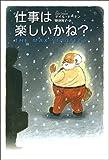 デイル・ドーテン (著), 野津智子 (翻訳)(367)新品: ¥ 1,123