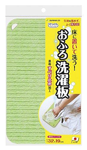 サンコー 洗濯ブラシ びっくりフレッシュ びっくりお風呂洗濯板 グリーン 日本製 BH-49