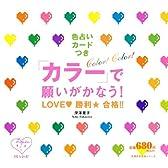 「カラー」で願いがかなう!LOVE・勝利・合格!!―色占いカードつき (主婦の友生活シリーズ リセシリーズ)