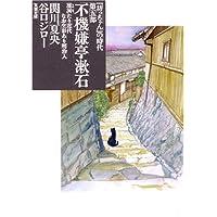『坊っちゃん』の時代 (第5部) (双葉文庫)