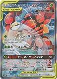 ポケモンカードゲーム/PK-SM9b-056 フェローチェ&マッシブーンGX SR