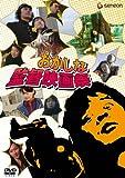 おかしな監督映画祭~OKACINEMA 10min WORLD~[DVD]