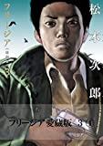 フリージア愛蔵版 3 (1) (ビームコミックス)