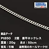 Pt850 プラチナ  二面喜平ネックレス(20g-50cm)引輪(造幣局検定マーク刻印入)プラチナ 2メン 喜平