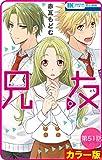 【花とゆめプチ】[カラー版]兄友 第51話 (花とゆめコミックス)