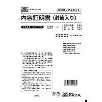 日本法令 内容証明書 契約 12-2N 3冊