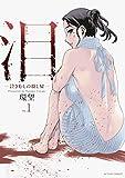 泪 / 環望 のシリーズ情報を見る