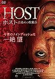 ホスト 血染めの晩餐会 [DVD]