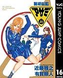 警視総監アサミ 16 (ヤングジャンプコミックスDIGITAL)