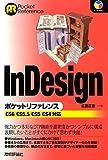 InDesignポケットリファレンス ~CS6/CS5.5/CS5/CS4対応