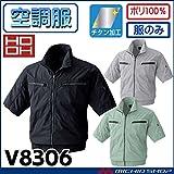 村上被服 空調服 鳳凰 快適ウェア 半袖立ち襟ブルゾン(ファンなし) V8306