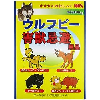 【害獣忌避】ウルフピー(WOLFPEE) [オオカミ尿100%] × 10袋