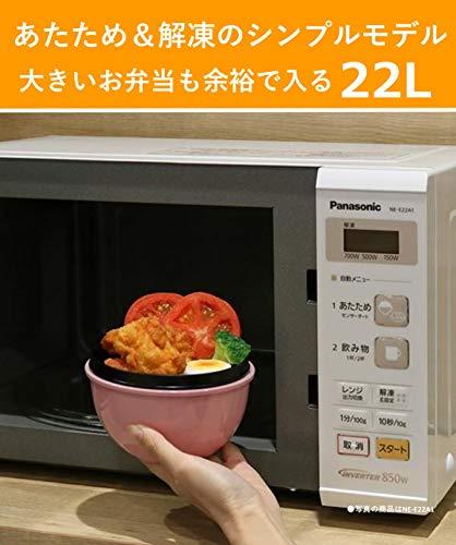 Panasonic(パナソニック)『単機能電子レンジ(NE-E22A2)』