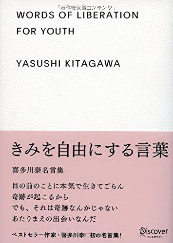 きみを自由にする言葉 喜多川泰名言集の詳細を見る