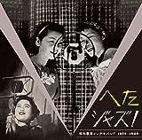 へたジャズ! 昭和戦前インチキバンド 1929?1940