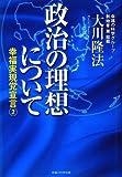 政治の理想について 幸福実現党宣言2 [単行本] / 大川 隆法 (著); 幸福の科学出版 (刊)
