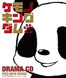 ドラマCD ケモノキングダム〜ZOO〜 - ARRAY(0xf6d71f8)