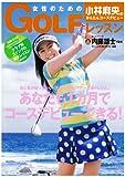 小林麻央のかんたんコースデビュー 女性のためのゴルフレッスン (集英社ムック)