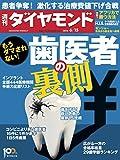 週刊ダイヤモンド 2013年6/15号 [雑誌]
