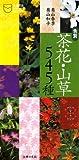 色別 茶花・山草545種 (主婦の友ポケットBOOKS)
