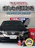 オデッセイ(RB3) メンテナンスオールインワンDVD 内装&外装セット