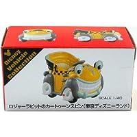 【東京ディズニーリゾート ロジャーラビット のカートゥーンスピン トミカ】 TDR Disney Vehicle Collection Roger Rabbit's Car Toon Spin Tomica