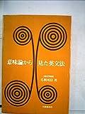 意味論から見た英文法 (1972年)