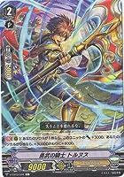 カードファイトヴァンガードV エクストラブースター 第3弾 「ULTRARARE MIRACLE COLLECTION」/V-EB03/046 勇武の騎士 トルヌス C