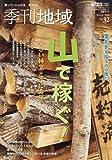 季刊地域(32) 2018年 02 月号 [雑誌]: 現代農業 別冊