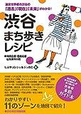 渋谷まち歩きレシピ