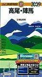 関連アイテム:高尾・陣馬 2009年版 (山と高原地図 27)